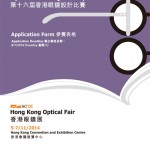 The 16th Hong Kong Eyewear Design Competition