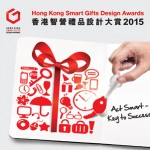 """Smart Design"" – Secret of Success (Special Sharing & Briefing of HK Smart Gifts Design Awards 2015)「香港智營禮品設計大賞 2015」 『智營』設計 – 致勝攻略 (專題分享暨大賞簡報)"