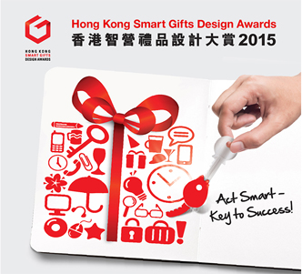 Smart Gift Design competition