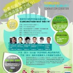 Technologies for Smart Ageing City Seminar cum exposition