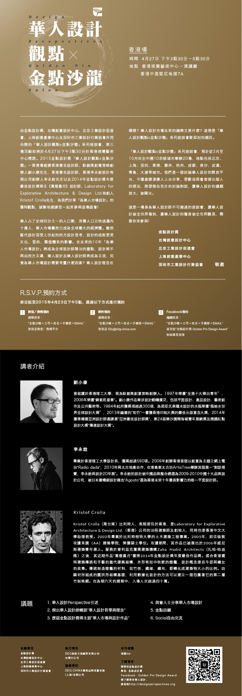 華人設計觀點x金點沙龍—香港場