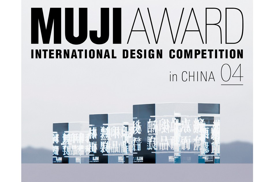 MujiAward2015_apr-v2