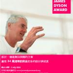 James Dyson Award – 成就設計夢