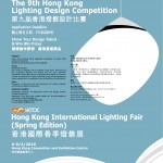 HKTDC – 9th Hong Kong Lighting Design Competition