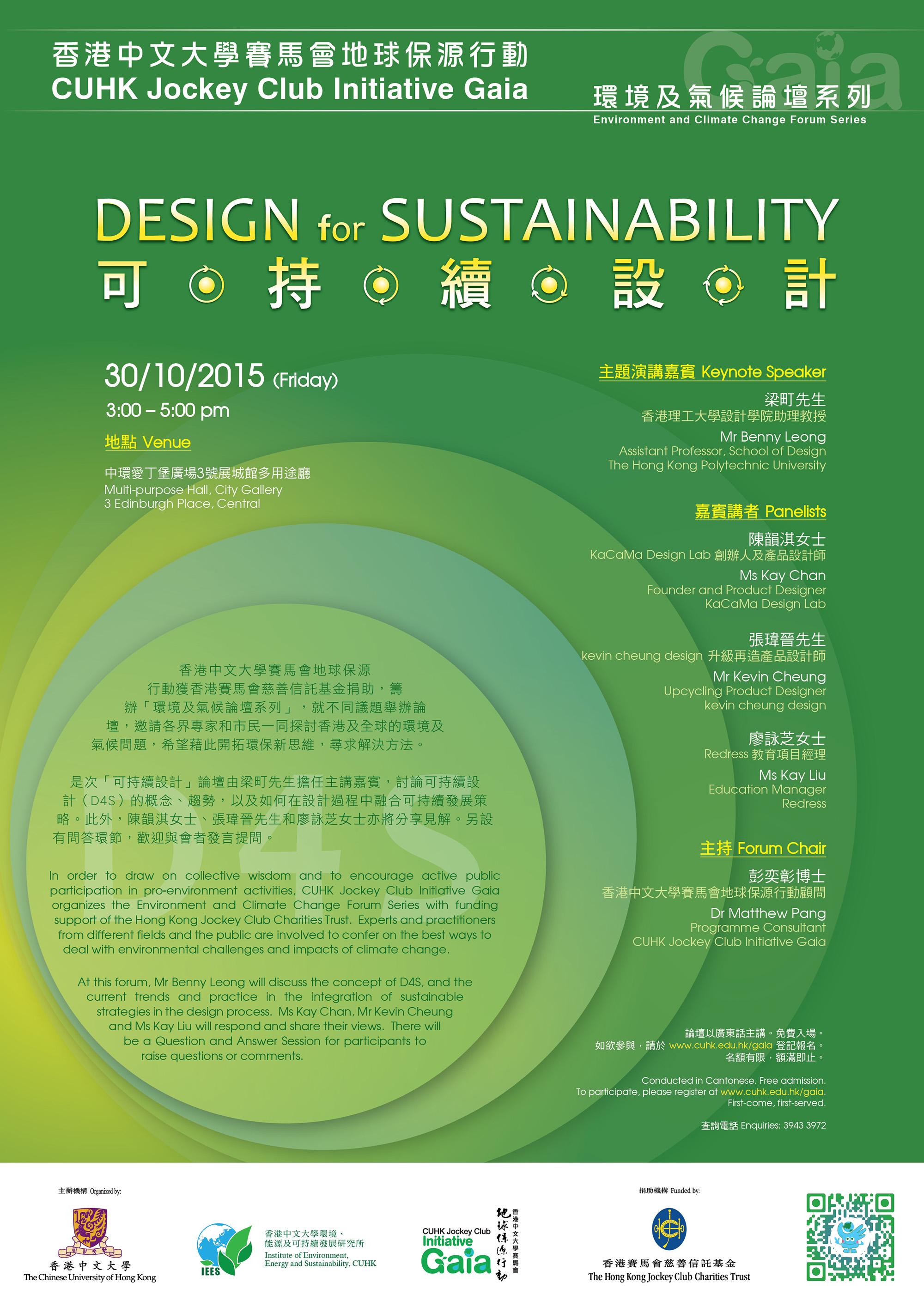 20141031 Forum_Poster (v7)