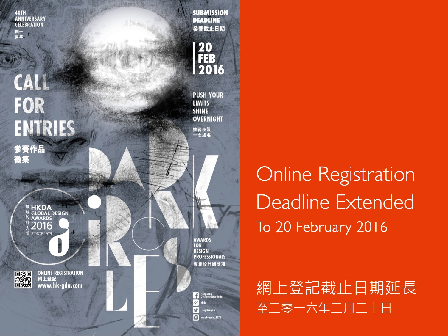 HKDA GLOBAL DESIGN AWARDS 2016
