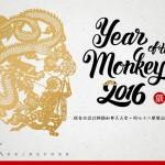 祝各位設計師猶如齊天大聖,用七十二變變出精彩的猴年