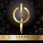 THE 1ST GREATER CHINA SMART HOME APPLIANCES DESIGN COMPETITION