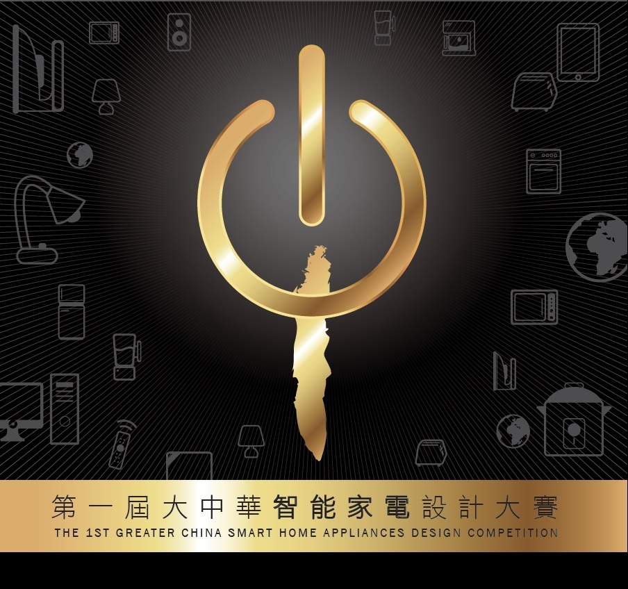 1ST GREATER CHINA SMART HOME APPLIANCES DESIGN COMPETITION