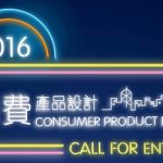 The HONG KONG AWARDS FOR INDUSTRIES – CONSUMER PRODUCT DESIGN
