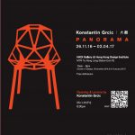 "(HKDI) Invitation: Become a Supporting Organisation of ""Konstantin Grcic – Panorama"" Exhibition"