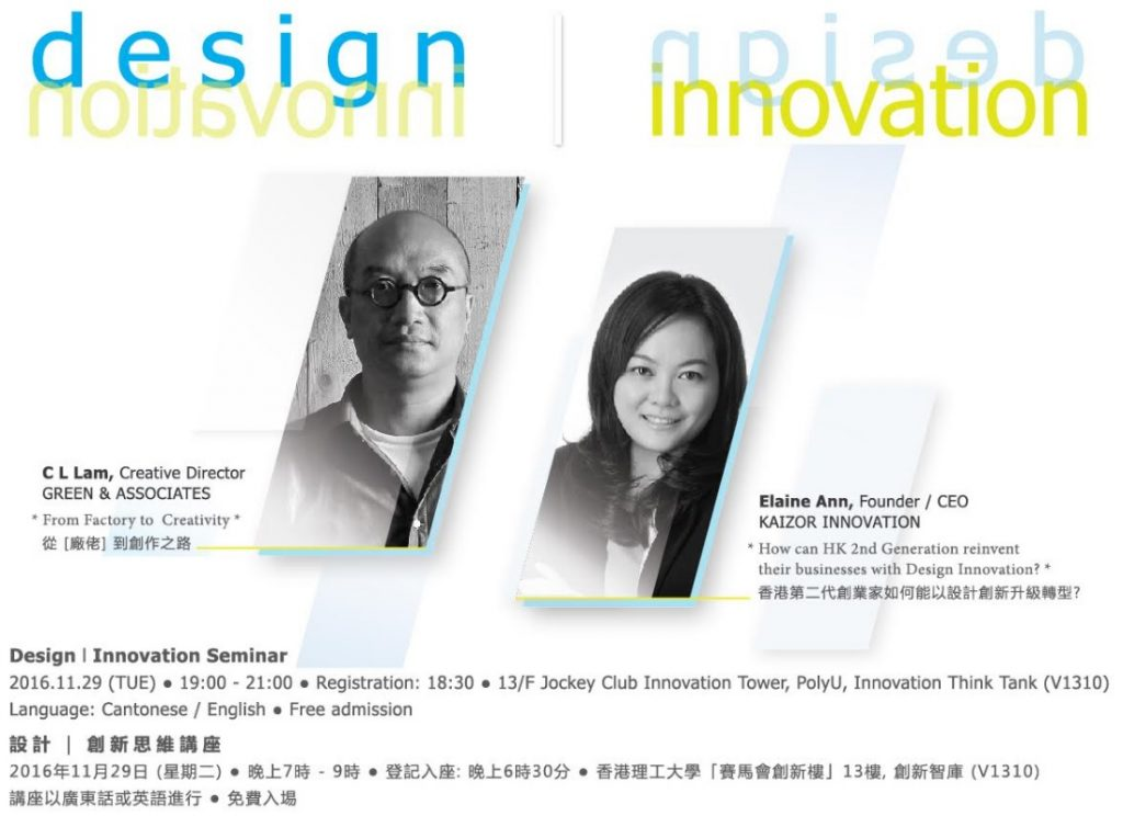 design-innovation2016