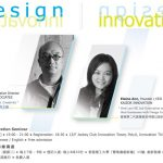 IDSHK design Innovation seminar 2016