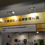 IDSHK x TDC Collaboration – Industrial Design & Brand Management Services Zone.