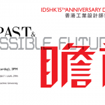 INDUSTRIAL DESIGNERS SOCIETY OF HONG KONG 15TH ANNIVERSARY CELEBRATION EVENTS