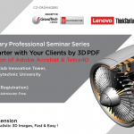 IDSHK Professional Seminar Series : Communicate Smarter with Your Clients by 3D PDF – Advanced Application of Adobe Acrobat & Tetra4D