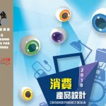 The 2018 Hong Kong Awards for Industries (HKAI) is now open for entries