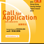 The DFA Hong Kong Young Design Talent Award