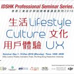 IDSHK Professional Seminar Series 2018  Lifestyle . Culture . UX