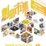 第三屆「香港設計 ‧ 授權支援計劃」(DLAB) DLAB創意市集 – 公眾宣傳