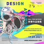 HKDA Global Design Awards 2021